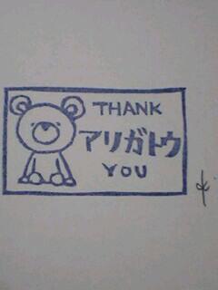 *ありがとうはんこ**